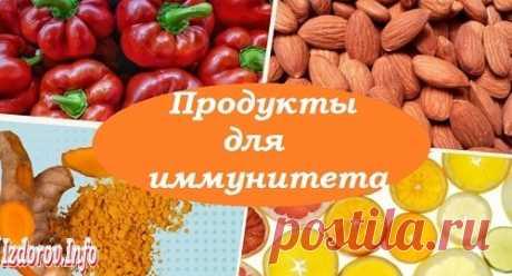 16 продуктов для повышения иммунитета Хотя никакая пища не помешать вам заразиться вирусом, таким как коронавирус или грипп, было показано, что некоторые продукты способствуют укреплению иммунитета