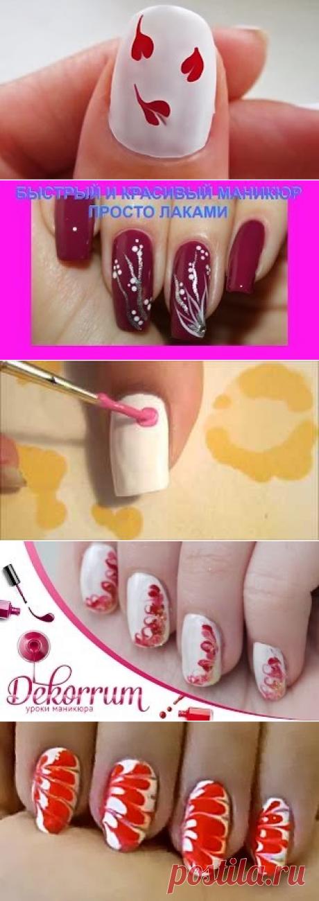 Простой маникюр. Как сделать отличный дизайн ногтей иголкой.. Советы по уходу за ногтями на видео