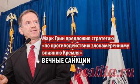 В США показали стратегию противодействия России | Листай.ру ✪ Портал новостей