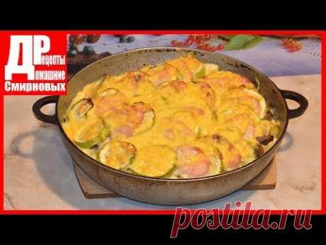Куриная грудка запеченная с кабачками и грибами! Домашние рецепты.