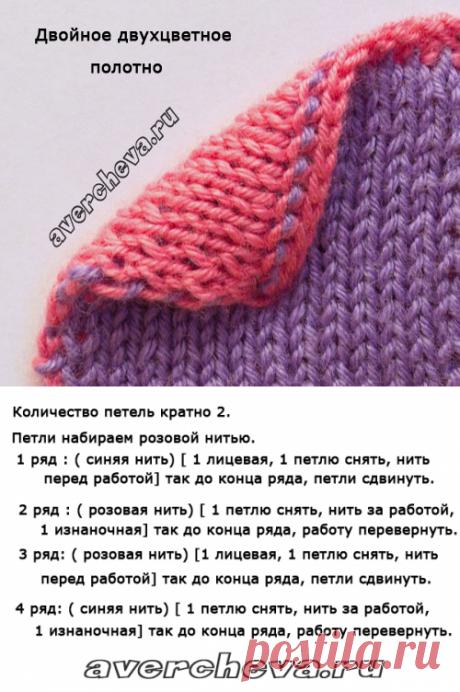 узор: двойное двухцветное полотно