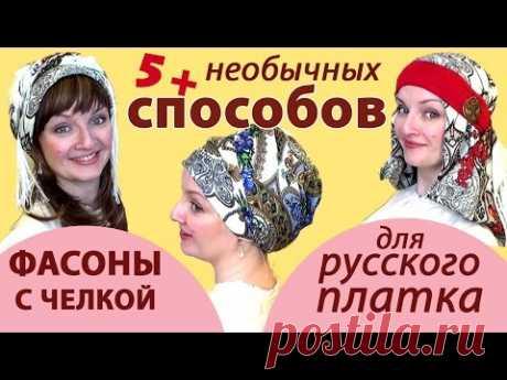 Как завязать платок на голове весной.Такие разные способы завязывания русского платка на голову