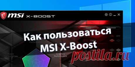 MSI X-Boost — что это за программа.