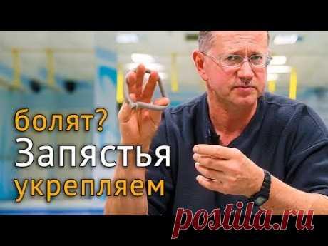 Боль в запястьях рук? Советы как укрепить кисти рук