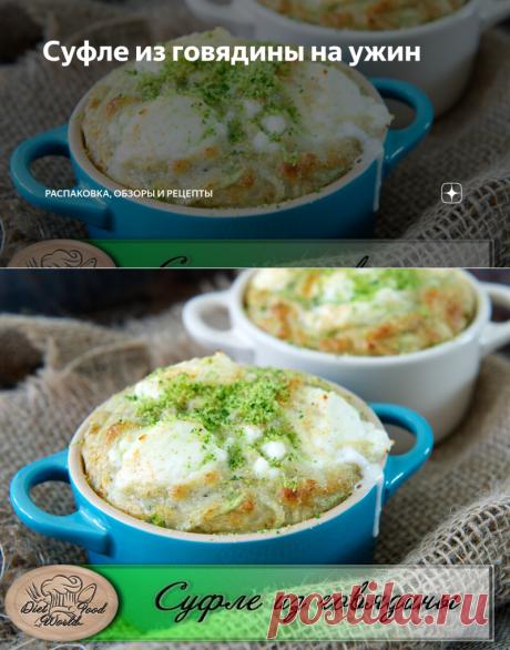 Суфле из говядины на ужин | Распаковка, обзоры и рецепты | Яндекс Дзен