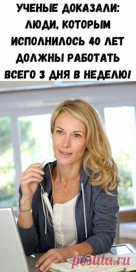 Ученые доказали: люди, которым исполнилось 40 лет должны работать всего 3 дня в неделю! - Советы для тебя
