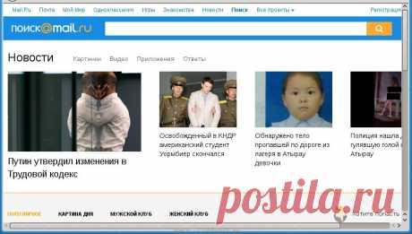 Удалить Mail.ru из браузера (Инструкция) Mail.ru — это известный интернет портал. Чтобы попасть на как можно больше компьютеров и быть установленной в качестве домашней страницы и поисковой системы этот портал спонсирует множество бесплатных программ, а так же сам распространяет разнообразный бесплатный софт. Например, mail.ru агент, визуальные закладки, браузер амиго. При установке на компьютер, инсталлятор этих программ может изменять настройки всех