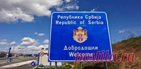 Какво трябва да знаем, ако пътуваме до или през Сърбия?