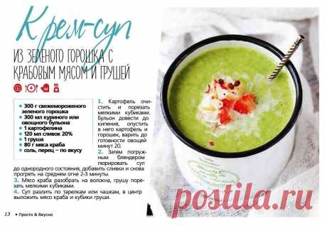 Крем-суп из зеленого горошка с крабовым мясом и грушей
