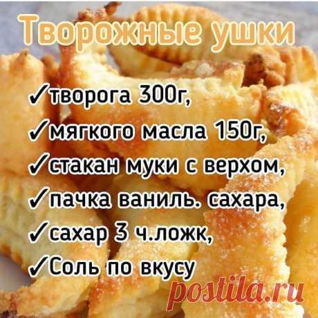 ДОМАШНЯЯ КУЛИНАРИЯ 🍕 ⬆️ЖМИ ⬆️ в Instagram: «ТВОРОЖНЫЕ УШКИ ⠀ @kulinarka_ru 🤍♥️🤍 Творожное тесто-удивительное...без яиц и рыхлителя, на глазах растет в духовке.Смотрится- как слоеное…»