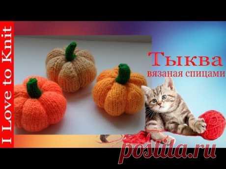 Вязание спицами Тыква вязаная спицами Pumpkin knitted