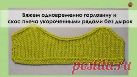 WE KNIT THE MOUTH AND THE BEVEL OF THE SHOULDER AT THE SAME TIME SHORTENED RANKS WITHOUT HOLES!