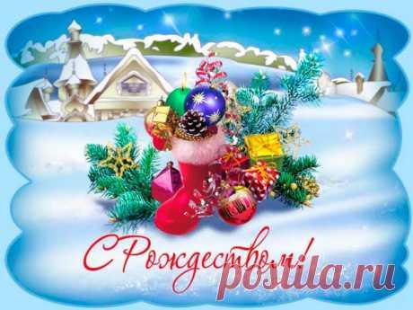 Поиск на Постиле: поздравления с Рождеством