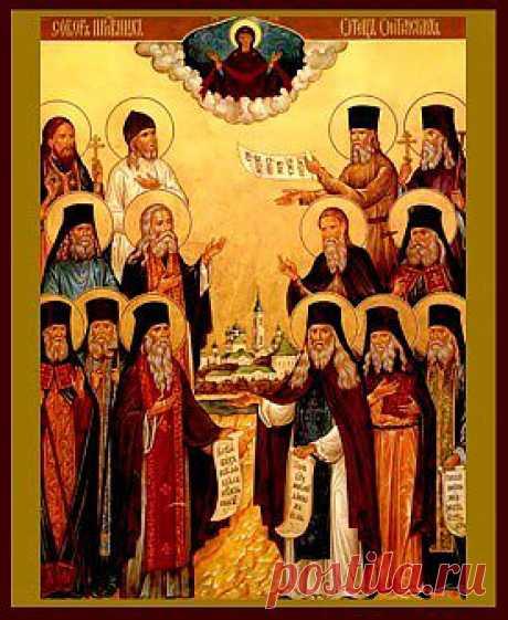 Молитва Собору Оптинских старцев -день памяти 24 октября.