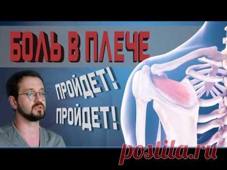 Боль в плече? Упражнения при плечелопаточном периартрите! | Доктор Демченко