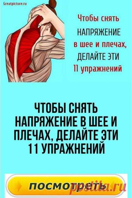 Чтобы снять напряжение в шее и плечах, делайте эти 11 упражнений .Многим из нас знакомо состояние, когда мышцы шеи скованы, а плечи напряжены.