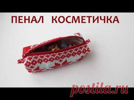 DIY Как сшить косметичку пенал из ткани. How to sew a cosmetic case from a fabric pencil case
