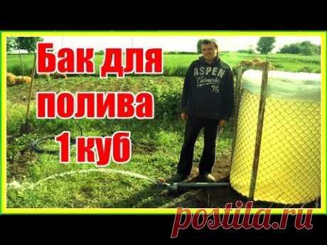 БАК ДЛЯ ПОЛИВА С КРАНОМ СВОИМИ РУКАМИ / DIY Water Tank