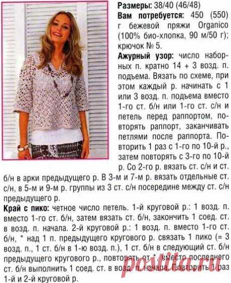 И еще кофточка на лето - запись пользователя Natashik в сообществе Вязание крючком в категории Женская одежда крючком. Схемы и описание