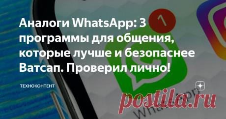 Аналоги WhatsApp: 3 программы для общения, которые лучше и безопаснее Ватсап. Проверил лично! А не пора ли заменить Ватсап