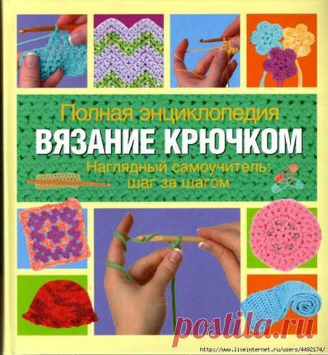 Полная энциклопедия вязания крючком - 1часть.