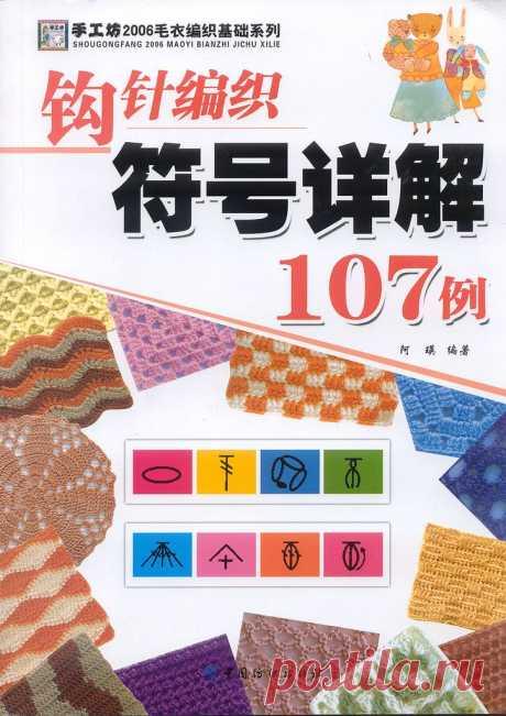 Альбом«Японский учебник по вязанию крючком» .