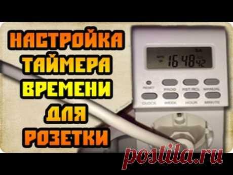 Настройка электронного цифрового таймера времени (розетка - таймер)