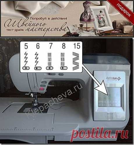 Why knitted lines on household sewing machines are necessary? | to sew Art