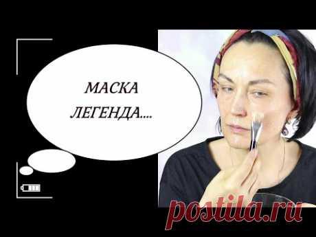 СТАВИМ ЛИЦО на место // Легендарная маска от Любови Орловой.
