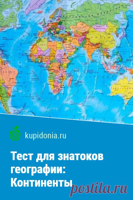 Тест для знатоков географии: Континенты. Интересный тест по географии о континентах. Проверьте ваши знания.