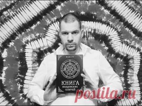 РУССКОЕ ЧЕРНОКНИЖИЕ | ОБУЧЕНИЕ МАГИИ | ОБРЯДЫ МАНСУРА – Книга Колдовских Ключей. Практическая магия