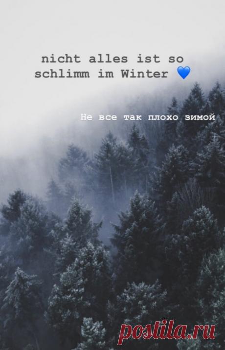 В Германии зима близко, и мы уже готовимся к ней | lingua franconia. Школа немецкого языка | Яндекс Дзен