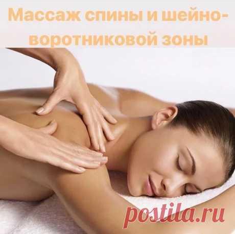 массаж шеи и воротниковой зоны на спине: 8 тыс изображений найдено в Яндекс.Картинках