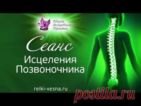 СЕАНС ИСЦЕЛЕНИЯ ПОЗВОНОЧНИКА Медитация божественного выравнивания тела 18+