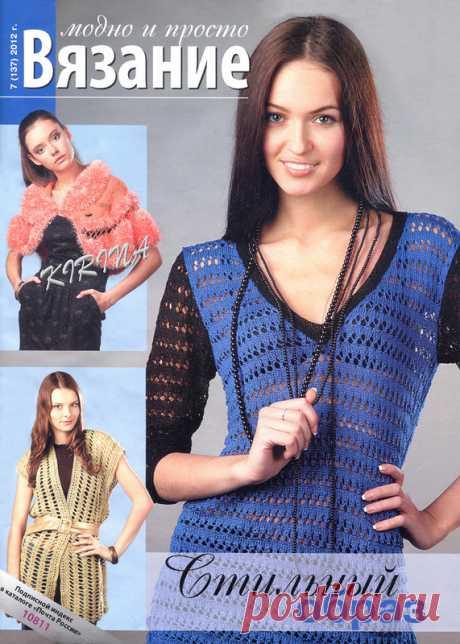 Вязание модно и просто №7(137) - Вязание модно и просто - Журналы по рукоделию - Страна рукоделия