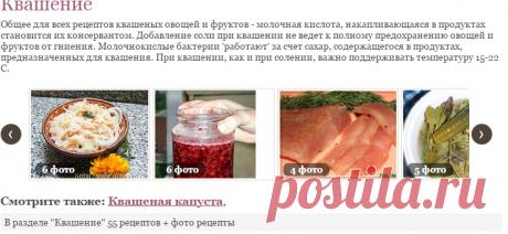 Kvashenie, 55 recetas + la foto las recetas \/ Готовим.РУ