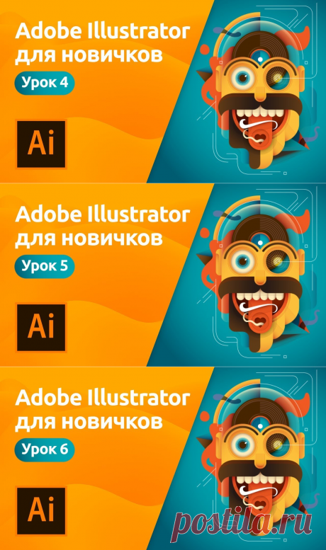 Бесплатный миникурс «Adobe Illustrator для новичков»