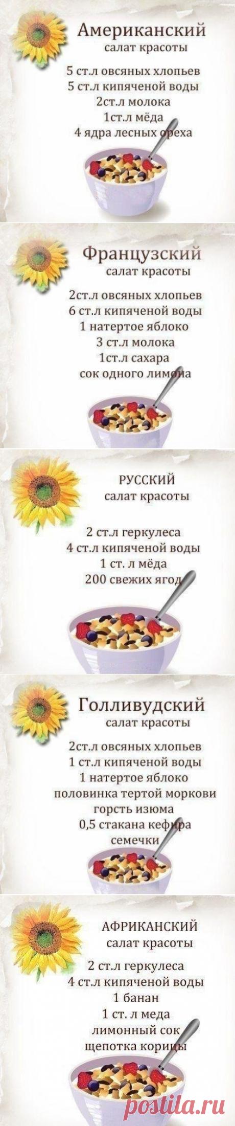 Как приготовить разные салаты красоты
