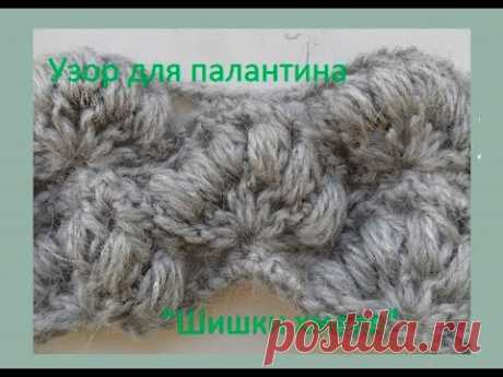 "Узор для палантина"" Шишки хмеля""(beautiful crochet pattern) (узор#56)"