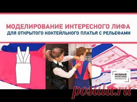 (7) Моделирование интересного лифа для открытого коктейльного платья с рельефами. - YouTube
