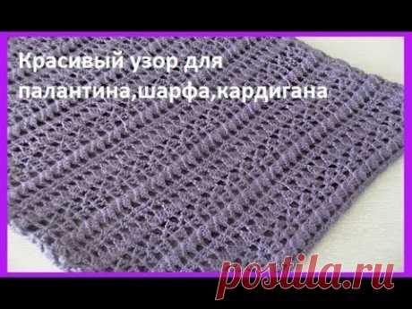"""Красивый узор """"Фиалка"""" для шарфа, ПАЛАНТИНА, кардигана,вязание крючком (узор № 266)"""