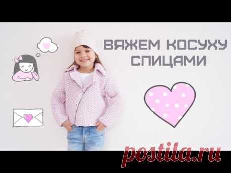 Вяжем косуху спицами/Knit a leather jacket with needles