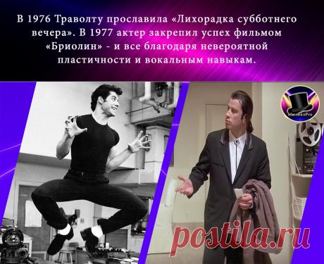 Несколько творческих жизней Джона Траволты: Как Тарантино спас карьеру актера | МюзиклPRO | Яндекс Дзен