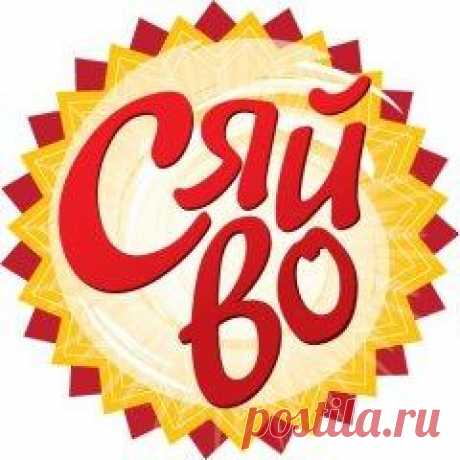 Сегодня 06 июля памятная дата Этнокультурный фестиваль «Сяйво» на Украине