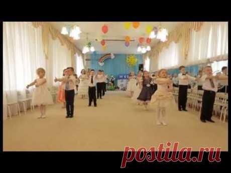 танец Первоклашки (9 гр) на выпускном в детском саду