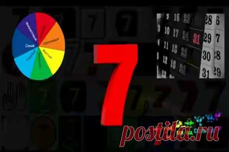 Магическое число 7 У многих из нас число семь ассоциируется с чем-то необычным. Действительно, в отечественном фольклоре семерка продолжительное время остается невероятно популярной. На семи холмах возвышаются Рим и Мос…