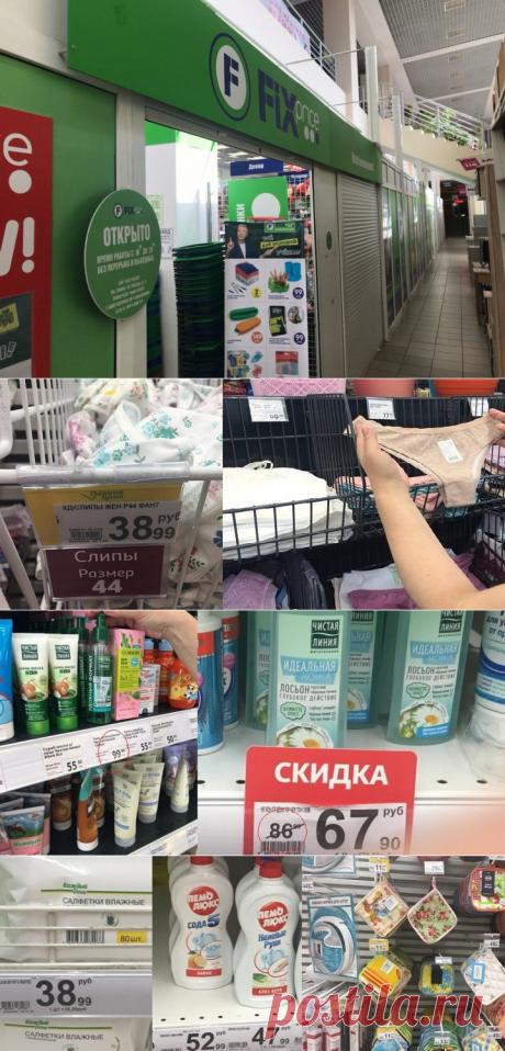 """""""Недешевый Фикс Прайс"""" - магазин, который не входит в мой эконом-список"""