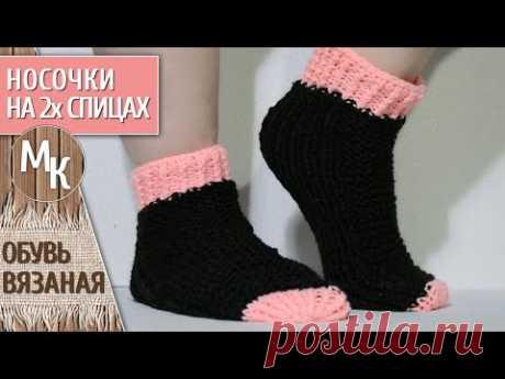 Простые носки, вязаные на 2-х спицах. Вяжем носочки простой вязкой. Как быстро связать носки. МК - YouTube