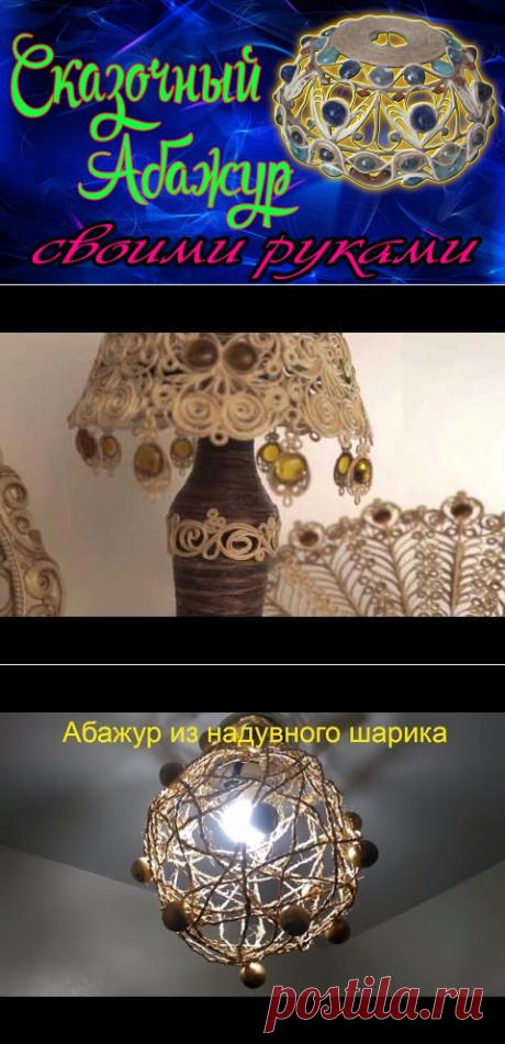 Как сделать плафон для люстры своими руками - YouTube