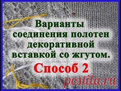 Предлагаются три варианта соединения двух разных полотей арановой лентой на вязальной машине. Текст и фото здесь: https://zapetelinka.ru/varianty-soedineniya-...